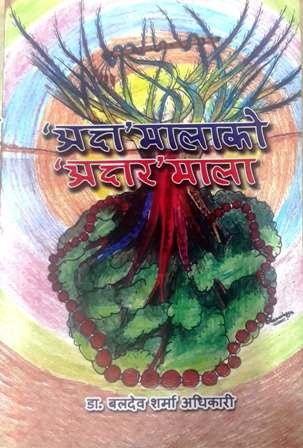 बलदेव अधिकारीको 'अक्ष'मालाको 'अक्षर'माला प्रकाशित