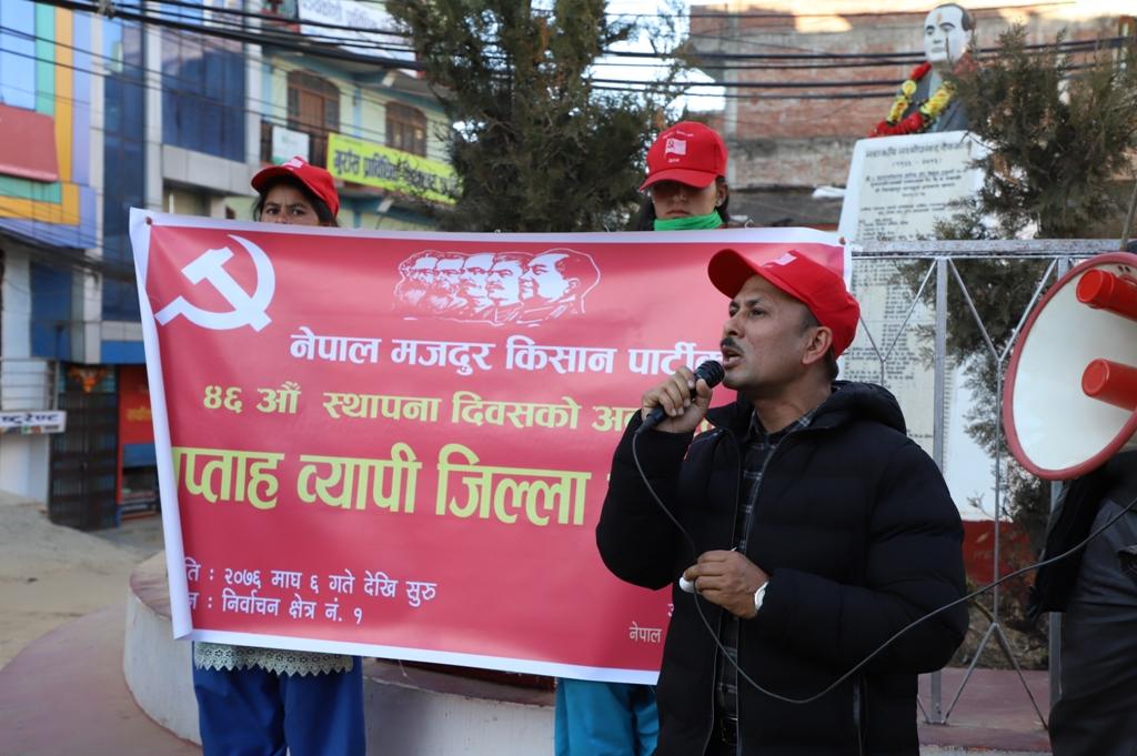 एमसीसी सम्झौता विरुद्ध दैलेखमा नेमकिपाकाे प्रदर्शन
